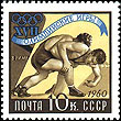 Stamp from the Soviet Union