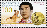 Stamp from Kazakhstan
